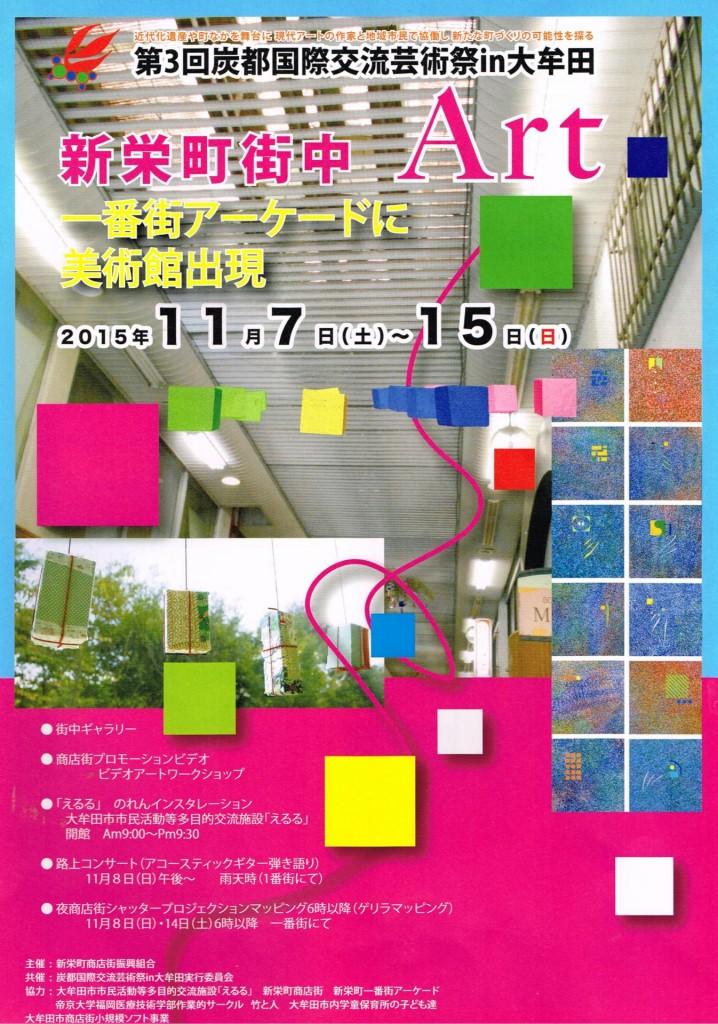 新栄町街中Art