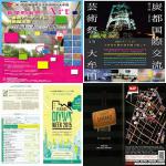 【大牟田イベント情報】11月に大牟田で開催されるイベントまとめ