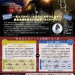 12月5日「近代化特急、福岡県。BLACK EXPRESS 探検ツアー」【大牟田イベント情報】
