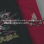 来年の大蛇山のTシャツデザインが公募されてる。最優秀賞の賞金はなんと8万円。