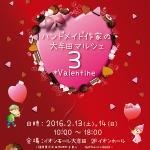 【イベント】2月13日,14日 ハンドメイド作家の大牟田マルシェ3*Valentine