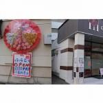 大正町に「アミューズメントバー Maca Hom  マカホン」ができてる。中島町に「ふらむ」ていう焼き鷄のお店も。