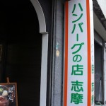 「ハンバーグの店 志摩」大牟田市不知火町【お店見せて!】