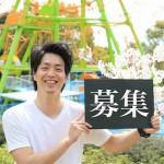 大牟田市地域おこし協力隊募集!地域観光クリエイター 4月22日締め切り