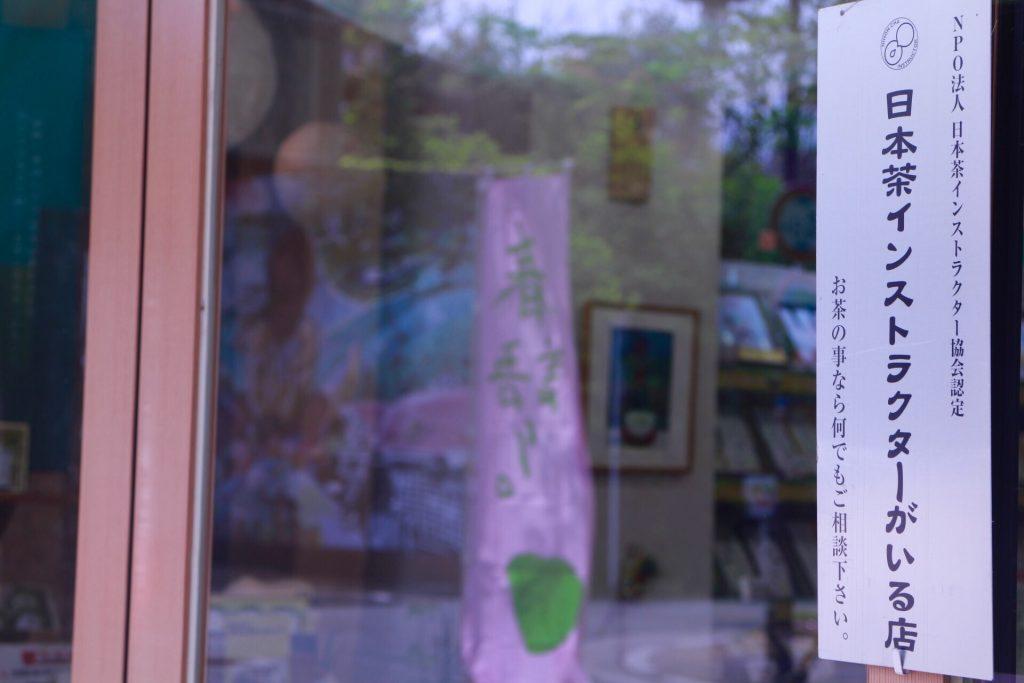 日本茶インストラクターがいる店