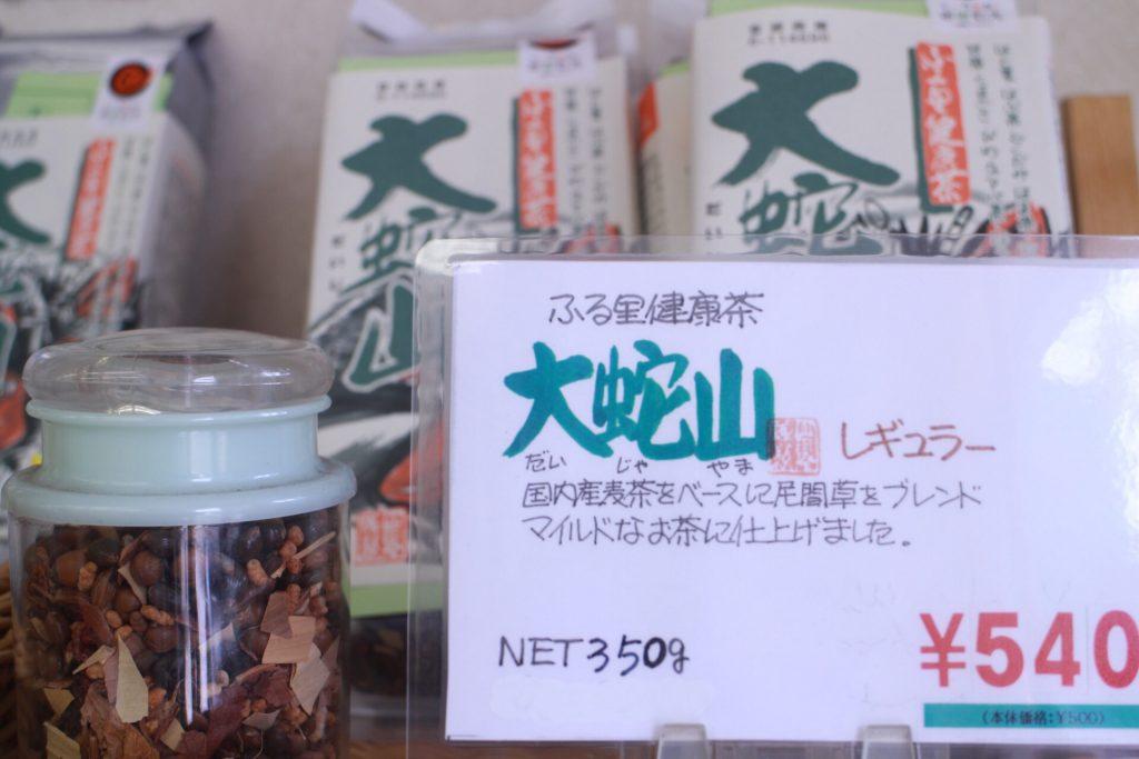 ふる里健康茶『大蛇山』