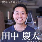 地元大牟田での挑戦。「楽しい時間を過ごせる、元気になれるお店を」料理人:田中慶太