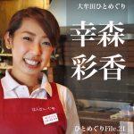 「子供達が夢を持てる街に」地域活動に取り組まれる幸森彩香さんの原動力とは。