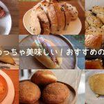 【大牟田】めっちゃ美味しい!おすすめのパン屋さん