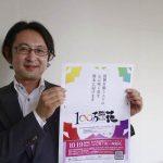 『人を心から思いやる優しい想いを形に』100万輪の花プロジェクト実行委員長 磯濱さんインタビュー