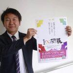 『継続した支援を』100万輪の花プロジェクト副実行委員長 冨山さんインタビュー