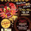 11月12,13日は新栄町駅集合!「まちなかなぞとき宝さがし」開催。まちなかめぐり、まちなかマルシェも同時開催。