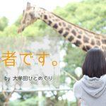大牟田ひとめぐりに新しく研修生として学生ライターさんが!新連載『初心者です。』始まります!