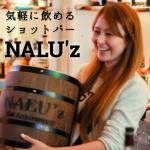 【NALU'z】ふらっと1杯だけでもOK!気軽に飲めるショットバー(大牟田市本町)