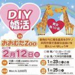 【DIY婚活inおおむたZoo】遊具作りで愛を育もう!(イベント案内)