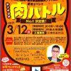 皆さんの一票でナンバーワンが決まる!「新大牟田 肉バトルNo.1決定戦!」3月12日@JR新大牟田駅