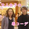 【2017年のトレンドは?】悩みがちな大人女子の春コーデをLeap代表山川佑雅がプロデュース!