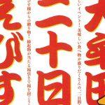 楽しいイベント&美味しい食べ物盛りだくさん!「大牟田二十日えびす」4月22,23日開催