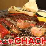 「炭火焼肉工房 CHACHA(ちゃちゃ)」の『ランチ CHACHAセット』【大牟田グルメ】