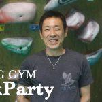 「クライミングを通じてコミュニティを作りたい」大牟田唯一のボルダリングジムRockParty