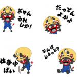 大牟田市公式キャラクター「ジャー坊」がLINEスタンプに!大牟田弁スタンプ