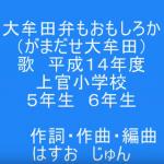 大牟田弁をわかりやすく解説して、小学生たちが歌ってる!再生回数4万回超え「大牟田弁もおもしろか(がまだせ大牟田)」