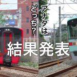 【結果発表!】大牟田から福岡市内に行くなら「西鉄」or「JR」あなたはどっち?