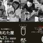 ふる里おおむた屋物産展「百祭」が10月20、21日に大牟田文化会館で開催!