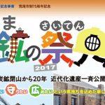 近代化遺産一斉公開10周年!炭鉱(やま)の祭典11月3日(祝)開催