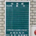 大牟田の新栄町駅には、まだ駅の伝言板(掲示板)が残ってる!レトロな光景