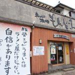 名物・炊き餃子!「真心酒場 もんどころ」大牟田市大正町【お店見せて!】