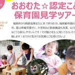 福岡都市圏のママは要チェック!おおむた☆認定こども園・保育園見学ツアー募集