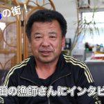大牟田は海の街!大牟田の『漁師』さんにインタビューしてきました