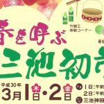 春を呼ぶ「三池初市」2018年3月1日、2日開催!初市手形発売中