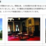 旧三井港倶楽部が改修工事のため休館。リニューアルオープンは4月7日