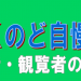 NHKのど自慢が大牟田にやってくる!出場者・観覧者募集。ゲストに平原綾香(12月4日)