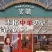 大牟田にオープンした『チャイナスタンド笑龍』で本格中華ランチ!