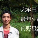 「大牟田ひとめぐり」大牟田最年少農家 内野星河さん