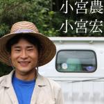 「大牟田ひとめぐり」小宮農園 小宮宏さん