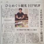 大牟田ひとめぐりが読売新聞に掲載されました