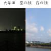 昼と夜で表情が変わる世界遺産三池港【大牟田風景】