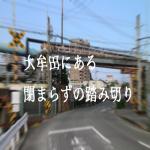 【大牟田穴場スポット】閉まらずの踏み切りをご存知ですか?