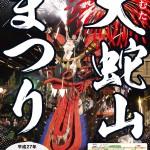 【大蛇山2015】台風情報 26日の大蛇山は中止となりました
