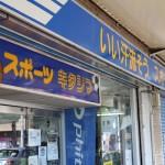 「スポーツキタジマ」大牟田市新栄町、スポーツショップ【お店見せて!】