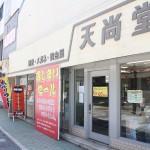 時計めがねの天尚堂が閉店セールを実施中!9月末まで【大牟田閉店情報】