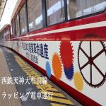 【電車撮影スポット】祝!世界遺産 西鉄天神大牟田線ラッピング電車運行
