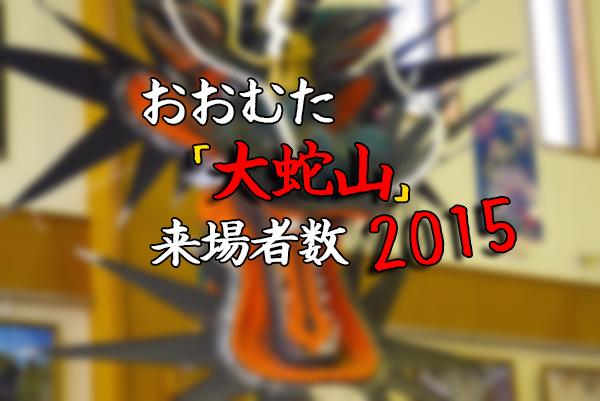 大蛇山2015