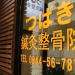 「つばき鍼灸整骨院」大牟田市本町、整骨・鍼灸【お店見せて】