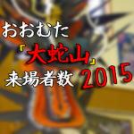【報告】2015 おおむた「大蛇山」まつり行事来場者数
