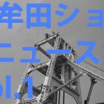 三池炭鉱宮原坑のピンバッジが販売開始など【大牟田ショートニュース集】